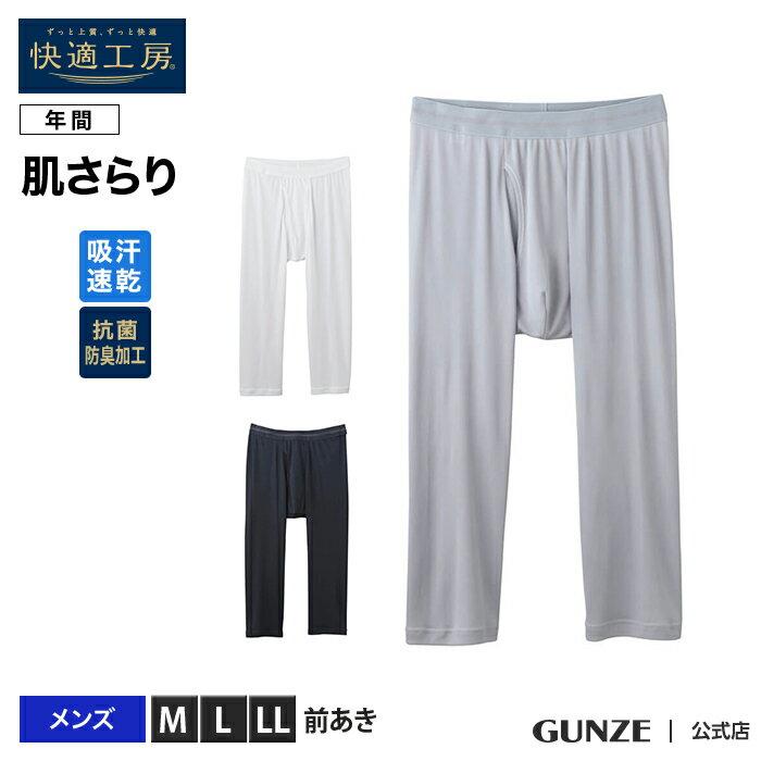 GUNZE(グンゼ)/快適工房/ニーレングス(前あき)(ステテコ)(紳士)/年間半ズボン下/KH7107