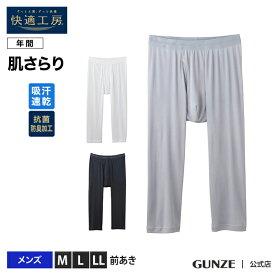 【ポイント15倍】GUNZE(グンゼ)/快適工房/ニーレングス(前あき)(ステテコ)(紳士)/年間半ズボン下/KH7107