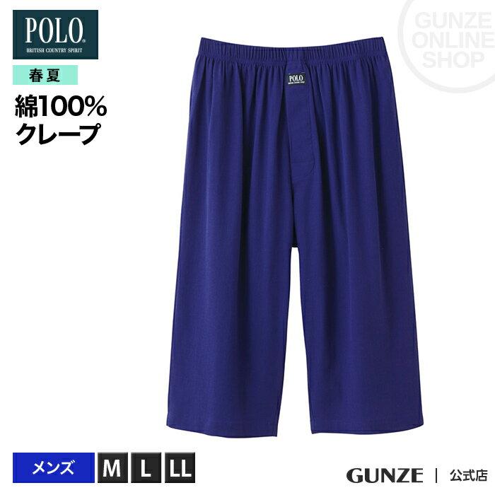 GUNZE(グンゼ)/POLO BCS/ステテコ(前あき)(紳士)/春夏半ズボン下/PBS207A