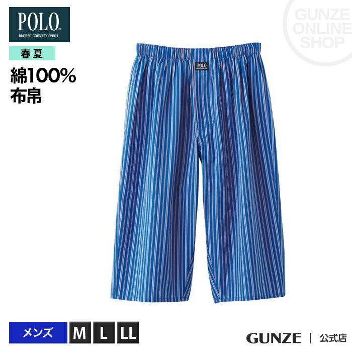 【アウトレット】GUNZE(グンゼ)/POLO BCS/ステテコ(前あき)(紳士)/春夏半ズボン下/PBS946