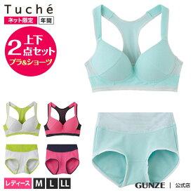 【送料無料】GUNZE(グンゼ)/Tuche(トゥシェ)/ネット限定お得セット【アクティバランス】上下2点セット(婦人)/SETL005/ST01L