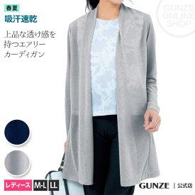 GUNZE(グンゼ)/エアリーカーディガン(レディース)/RRH703/M-L〜LL