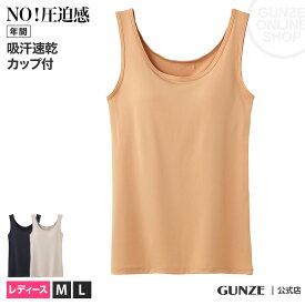 GUNZE(グンゼ)/その他(ソノタ)/カップ付ラン型インナー(レディース)/MF5658/M〜L 吸汗速乾 年間