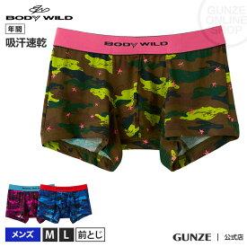 GUNZE(グンゼ)/BODY WILD(ボディワイルド)/ローライズボクサー(前とじ)(メンズ)/BWG100J/M〜L/年間