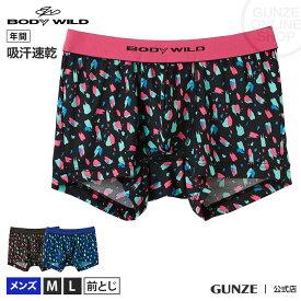 GUNZE(グンゼ)/BODY WILD(ボディワイルド)/ボクサーパンツ(前とじ)(メンズ)/BWG102J/M〜L 吸汗速乾