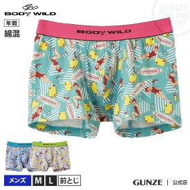 GUNZE(グンゼ)/BODY WILD(ボディワイルド)/ボクサーパンツ(前とじ)(メンズ)/BWG103J/M〜L/年間