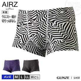 GUNZE(グンゼ)/BODY WILD(ボディワイルド)/エアーズボクサー(前とじ)(メンズ)/BWY915A/M〜LL/年間