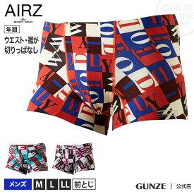 GUNZE(グンゼ)/BODY WILD(ボディワイルド)/エアーズボクサー(前とじ)(メンズ)/BWY916A/M〜LL/年間