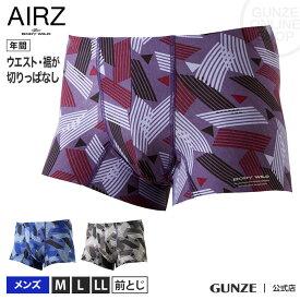 GUNZE(グンゼ)/BODY WILD(ボディワイルド)/エアーズボクサー(前とじ)(メンズ)/BWY917A/M〜LL/年間