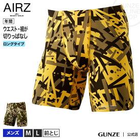 GUNZE(グンゼ)/BODY WILD(ボディワイルド)/エアーズボクサー(ロングタイプ)(前とじ)(メンズ)/BWY918A/M〜L/年間