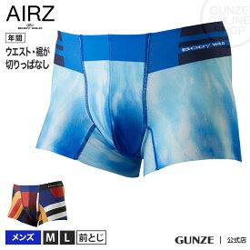 GUNZE(グンゼ)/BODY WILD(ボディワイルド)/エアーズボクサー(前とじ)(メンズ)/BWY922A/M〜L AIRZ ボクサー パンツ ウエストゴムなし