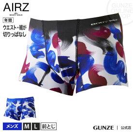 GUNZE(グンゼ)/BODY WILD(ボディワイルド)/エアーズボクサー(前とじ)(メンズ)/BWY923A/M〜L AIRZ ボクサー パンツ ウエストゴムなし