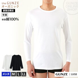 GUNZE(グンゼ)/the GUNZE(ザグンゼ)/【ORGANIC】クルーネックロングスリーブシャツ(メンズ)/CK9508/M〜LL 綿100% コットン メンズ 男性用 紳士 長袖 オーガニック 肌着 インナー 年間
