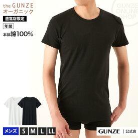 GUNZE グンゼ the GUNZE ザグンゼ ORGANIC クルーネックTシャツ メンズ CK9514 S M L LL 綿100% オーガニックコットン 男性用 紳士 半袖 肌着 インナー 年間 GUNZE11