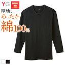 【ポイント15倍】GUNZE(グンゼ)/YG(ワイジー)/ダブルホット クルーネック9分袖シャツ(メンズ)/YV0708/M〜LL …