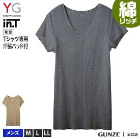 GUNZE(グンゼ)/YG(ワイジー)/in.T(インティー) 汗取りパッド付クルーネックシャツ(短袖)(メンズ)/YV1577P/M〜LL メンズ インT inT インティ Tシャツ 紳士 汗取りインナー 汗対策