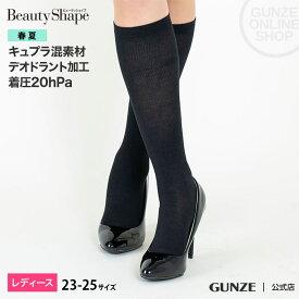 GUNZE(グンゼ)/Beauty Shape(ビューティシェイプ)/着圧ハイソックス(レディース)/EBH555/23-25
