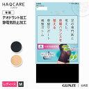 GUNZE(グンゼ)/HAQCARE(ハクケア)/補整ボトム(レディース)/HCF120/M〜L