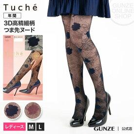 【セール SALE アウトレット】GUNZE(グンゼ)/Tuche(トゥシェ)/ストッキング(高精細柄)(レディース)/TH622Y/M-L GUNZE21