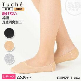 GUNZE(グンゼ)/Tuche(トゥシェ)/脱げない/フットカバー(深履き)(レディース)/TQK503/22-24〜24-26