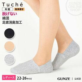 GUNZE(グンゼ)/Tuche(トゥシェ)/脱げない/フットカバー(超深履き)(レディース)/TQK504/22-24〜24-26