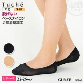 GUNZE(グンゼ)/Tuche(トゥシェ)/フットカバー(深履き)(ナイロン)(レディース)/TQK507/22-24〜24-26/脱げない/婦人/ソックス/靴下/婦人