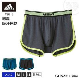 【セール SALE アウトレット】GUNZE(グンゼ) / adidas(アディダス) / ボクサーパンツ(前とじ)(メンズ) / APB080A / M〜LL / 年間 / 紳士 GUNZE11