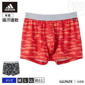 GUNZE(グンゼ) / adidas(アディダス) / ボクサーパンツ(前とじ)(メンズ) / APB180A / M〜LL