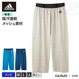 GUNZE(グンゼ) / adidas(アディダス) / ステテコ(前とじ)(メンズ) / APC107A / M〜LL