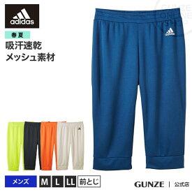 【セール SALE アウトレット】GUNZE(グンゼ) / adidas(アディダス) / スポ−テイステテコ(前とじ)(メンズ) / APU007A / M〜LL