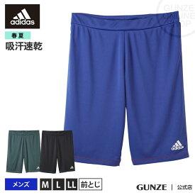 【セール SALE アウトレット】GUNZE(グンゼ) / adidas(アディダス) / スポ−テイハ−フステテコ(前とじ)(メンズ) / APU106A / M〜LL
