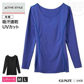 【セール SALE アウトレット】GUNZE(グンゼ)/ACTIVE STYLE(アクティブ スタイル)/ロングスリーブ(レディース)/AZ1146/M〜L