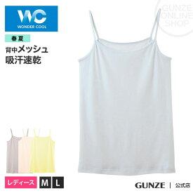GUNZE(グンゼ)/WONDER COOL(ワンダークール)/キャミソール(レディース)/WJ5056/M〜L/夏用/婦人