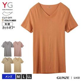 GUNZE(グンゼ) YG(ワイジー) ステルスインナーVネックTシャツ(メンズ) YV2715 M〜LL カットオフ 吸汗速乾 年間 すけにくい オシャレ 肌着 紳士 男性用