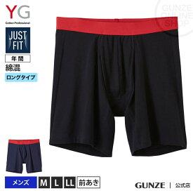 GUNZE(グンゼ)/YG(ワイジー)/ロングボクサー(前あき)(3分丈)(メンズ)/YV5090/M〜LL/綿混 GUNZE11