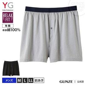 YG ニットトランクス 前開き メンズ GUNZE グンゼ ワイジー YV6190 M〜LL 綿100 きつくない シンプル 年間 GUNZE11