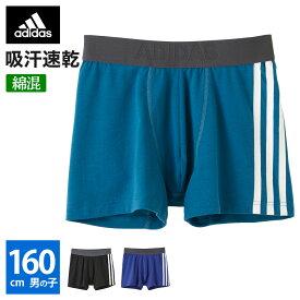 【160cm】GUNZE(グンゼ) / adidas(アディダス) / ボクサーパンツ(前とじ)(男の子) / AP8080B / 160cm男児/小学生/中学生/高校生/スポーツ/部活/学生/下着/男子/体育/体操