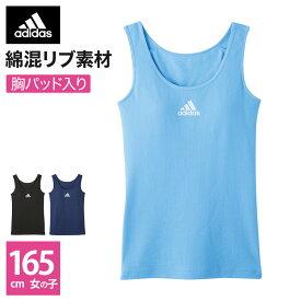 【165cm】GUNZE(グンゼ) / adidas(アディダス) / タンクトップ(女の子) / APD2585 / 165cm女児/小学生/中学生/高校生/スポーツ/部活/学生/下着/女子/体育/体操