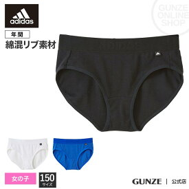 【150cm】GUNZE(グンゼ) / adidas(アディダス) / ハーフショーツ(女の子) / APD2975 / 150cm女児/小学生/中学生/高校生/スポーツ/部活/学生/下着/女子/体育/体操