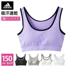 【150cm】GUNZE(グンゼ) / adidas(アディダス) / ハーフトップ(女の子) / APL1375 / 150cm女児/小学生/中学生/高校生/スポーツ/部活/学生/下着/女子/体育/体操