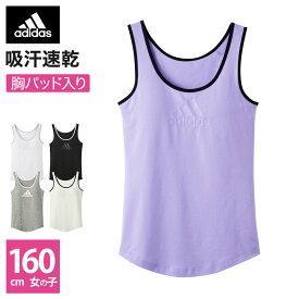 【160cm】GUNZE(グンゼ) / adidas(アディダス) / タンクトップ(女の子) / APL1580 / 160cm女児/小学生/中学生/高校生/スポーツ/部活/学生/下着/女子/体育/体操