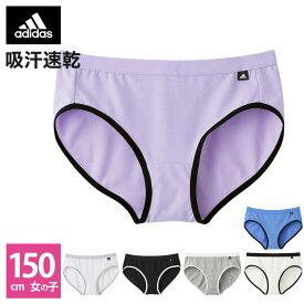 【150cm】GUNZE(グンゼ) / adidas(アディダス) / ハーフショーツ(女の子) / APL1975 / 150cm女児/小学生/中学生/高校生/スポーツ/部活/学生/下着/女子/体育/体操