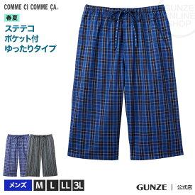 GUNZE(グンゼ)/コムシコムサ/ステテコ(前あき)(メンズ)/CC9704D/M〜3L/夏用 GUNZE11
