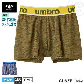 【160cm】GUNZE(グンゼ)/umbro(アンブロ)/メッシュボクサーパンツ(前とじ)(男の子)/UBS8880/160cm GUNZE16