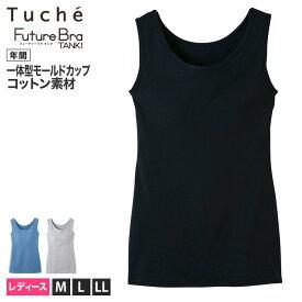 GUNZE(グンゼ)/Tuche(トゥシェ)/【Future Bra TANK】カップ付タンクトップ(レディース)/JN2004H/M〜LL ブラトップ ブラタンク ノンワイヤーブラ 婦人 綿