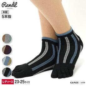 ランドル 5本指ソックス レディース GUNZE グンゼ RLN519 23-25 靴下 女性用 5本指くつ下 かわいい ストライプ柄 指開放的 年間 GUNZE22
