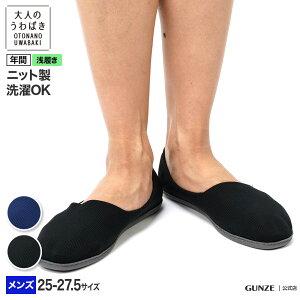 ウチコレ ニットシューズ 浅履きタイプ GUNZE グンゼ メンズ ADN453 25-26 26.5-27.5 上履き うわばき オフィス 室内 履き替え用 ニット生地 洗える 年間 GUNZE91