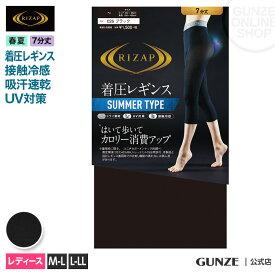 ライザップ 着圧レギンス7分丈 SUMMER TYPE GUNZE グンゼ RIZAP レディース RZF206 M-L L-LL 補整 加圧 引き締め 美脚 脚細 細見え ヒップアップ 美尻 ロゴ 接触冷感 吸水速乾 涼しい UV対策 サマータイプ GUNZE21