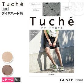 GUNZE(グンゼ)/Tuche(トゥシェ)/ダイヤハート柄ストッキング(レディース)/TH640D/M-L かわいい 柄パンスト おしゃれ スニーカーにもおすすめ ブラック ナチュラルベージュ 年間 GUNZE21