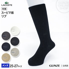 GUNZE(グンゼ)/その他(ソノタ)/カジュアルソックス(メンズ)/LTK508/25-27 ラコステ LACOSTE GUNZE91